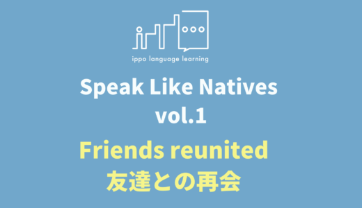 Speak Like Natives! -Vol.1 Friends Reunited-