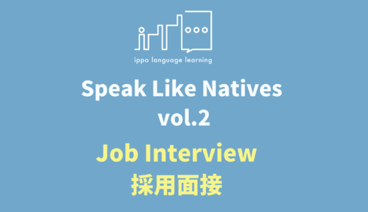 Speak Like Natives! -Vol.2 Job Interview-