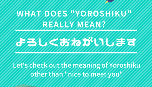 """What does """"よろしく""""really mean?"""