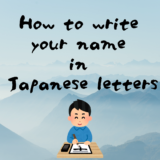 How to write your name in Japanese characters -katakana-