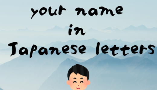 How to write your name in Japanese characters -katakana-