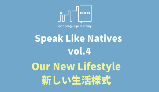 Speak Like Natives! -Vol.4 Our New Lifestyle-