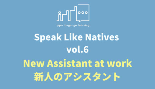 Speak Like Natives! -Vol.6 New assistant at work-