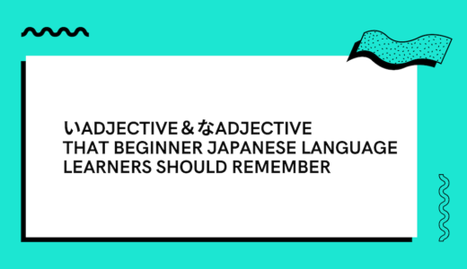 50 Japanese Adjectives that beginners have to remember!