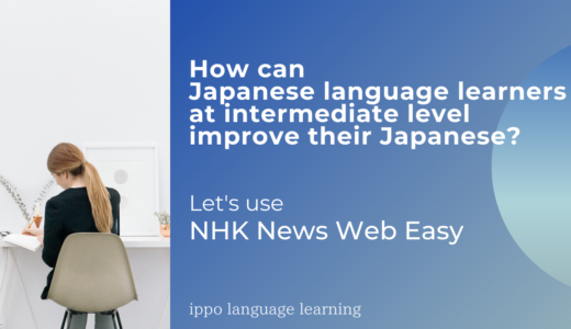 How can Japanese language learners at intermediate level improve their Japanese? -Let's use NHK News Web Easy-