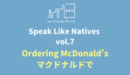 Speak Like Natives! -Vol.7 Ordering McDonald's in Japan