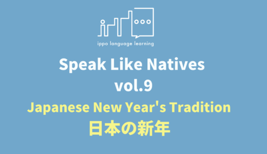 Speak Like Natives! - Vol.9 Japanese New Year's Tradition